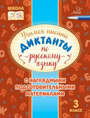 Учимся писать диктанты по русскому языку. С наглядными подготовительными материалами. 3 класс photo №1
