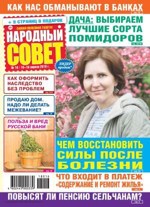 Народный совет №16/2018 photo №1