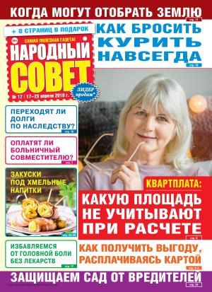 Народный совет №17/2018 photo №1