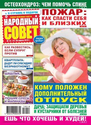 Народный совет №18/2018 photo №1