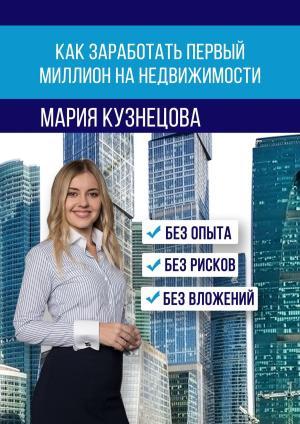 Как заработать первый миллион на недвижимости