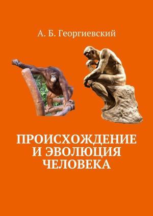 Происхождение и эволюция человека photo №1