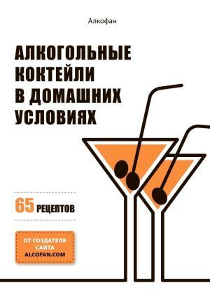 Алкогольные коктейли в домашних условиях. 65 рецептов photo №1