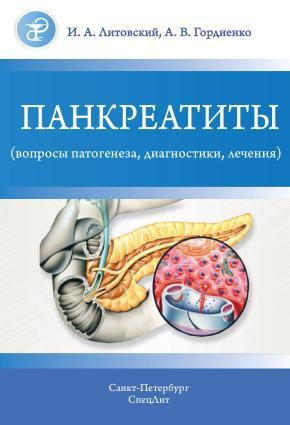 Панкреатиты (вопросы патогенеза, диагностики, лечения) Foto №1