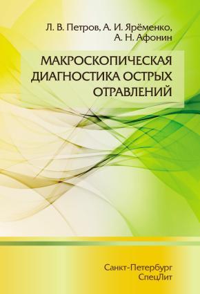 Макроскопическая диагностика острых отравлений photo №1