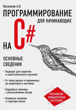 Программирование на C# для начинающих. Основные сведения photo №1