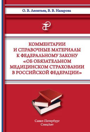 Комментарии и справочные материалы к Федеральному закону «Об обязательном медицинском страховании в Российской Федерации»
