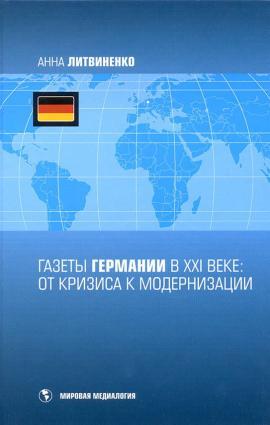 Газеты Германии в ХХI веке: от кризиса к модернизации photo №1