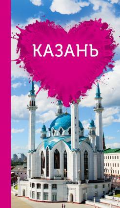 Казань для романтиков photo №1