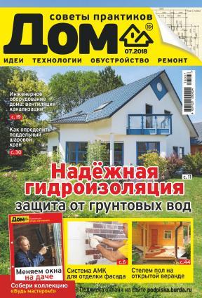 Журнал «Дом» №07/2018