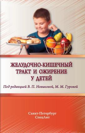 Желудочно-кишечный тракт и ожирение у детей Foto №1