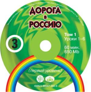 Дорога в Россию. Первый сертификационный уровень (СД №1)