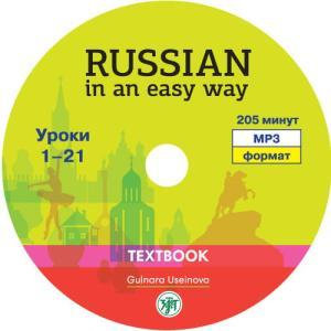 Русский – это просто
