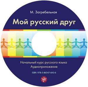 Мой русский друг. Учебник