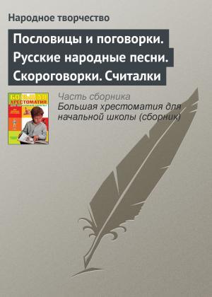 Пословицы и поговорки. Русские народные песни. Скороговорки. Считалки Foto №1