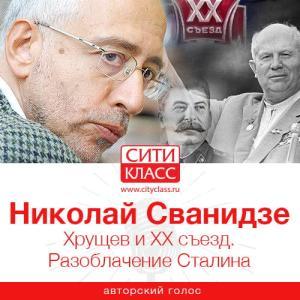 Хрущев и ХХ съезд. Разоблачение Сталина photo №1