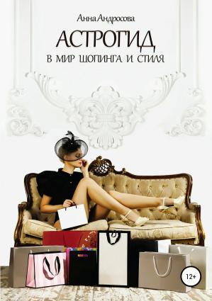 Астрогид в мир шопинга и стиля photo №1