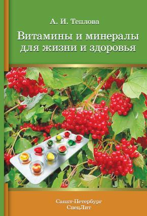 Витамины и минералы для жизни и здоровья Foto №1