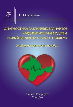 Диагностика различных вариантов кардиомиопатий у детей. Новый взгляд на старую проблему Foto №1