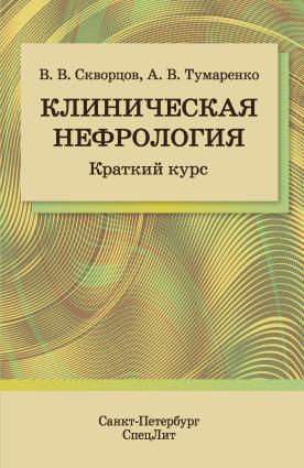 Клиническая нефрология. Краткий курс Foto №1