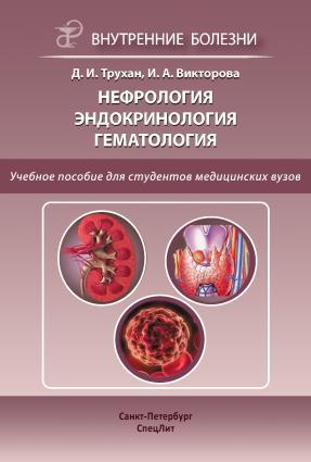 Нефрология. Эндокринология. Гематология Foto №1