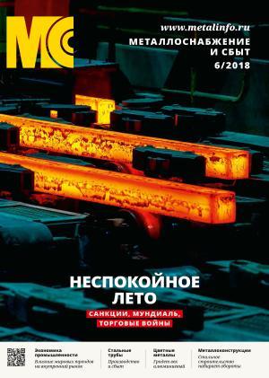 Металлоснабжение и сбыт №06/2018 Foto №1