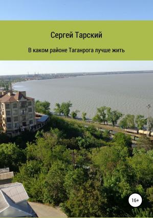 В каком районе Таганрога лучше жить Foto №1