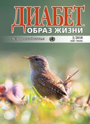 Диабет. Образ жизни. №3/2018 май-июнь photo №1
