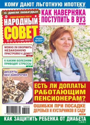 Народный совет №20/2018 photo №1
