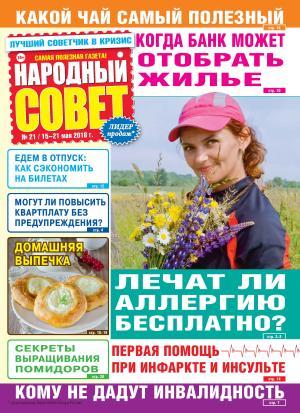Народный совет №21/2018 photo №1