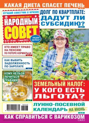Народный совет №23/2018 photo №1