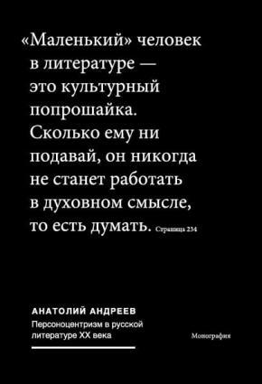 Персоноцентризм в русской литературе ХХ века photo №1
