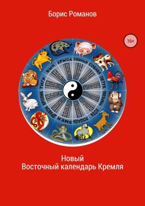 Новый Восточный календарь Кремля Foto №1