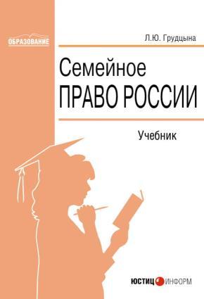Семейное право России Foto №1
