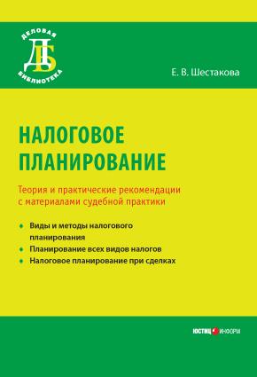 Налоговое планирование. Теория и практические рекомендации с материалами судебной практики photo №1