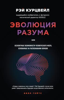 Эволюция разума, или Бесконечные возможности человеческого мозга, основанные на распознавании образов Foto №1