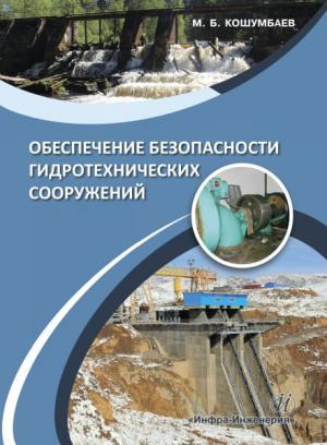 Обеспечение безопасности гидротехнических сооружений Foto №1