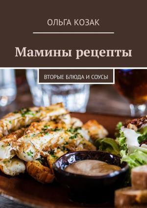 Мамины рецепты. Вторые блюда и соусы photo №1