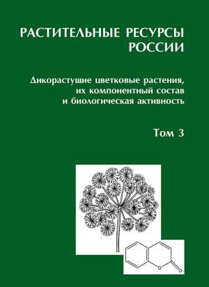 Растительные ресурсы России: Дикорастущие цветковые растения, их компонентный состав и биологическая активность. Т. ... photo №1
