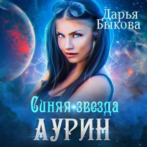 Синяя звезда Аурин Foto №1