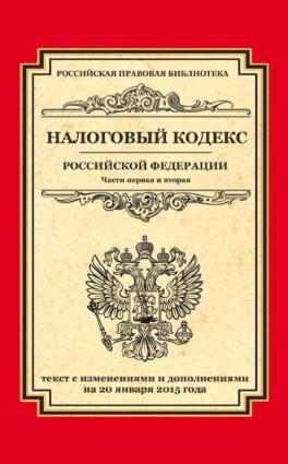 Налоговый кодекс Российской Федерации. Части первая и вторая. Текст с изменениями и дополнениями на20 января 2015года photo №1