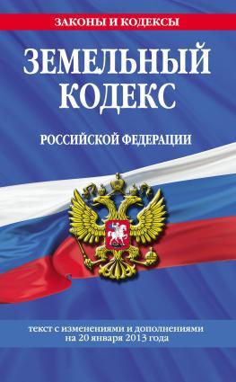 Земельный кодекс Российской Федерации. Текст с изменениями и дополнениями на20 января 2013года Foto №1