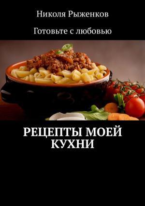 Рецепты моей кухни photo №1