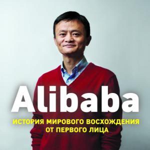 Alibaba. История мирового восхождения от первого лица photo №1