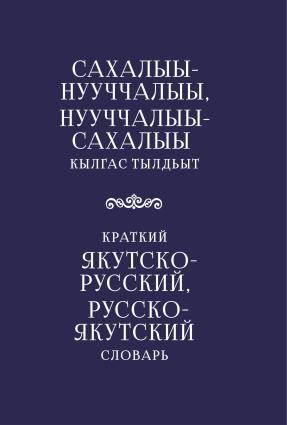 Краткий якутско-русский, русско-якутский словарь photo №1