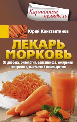 Лекарь морковь. От диабета, онкологии, авитаминоза, ожирения, гипертонии, нарушений пищеварения photo №1