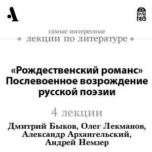 Rozhdestvenskiy romans . Poslevoennoe vozrozhdenie russkoy poezii (Lekcii Arzamas) photo №1