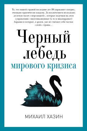 Черный лебедь мирового кризиса photo №1