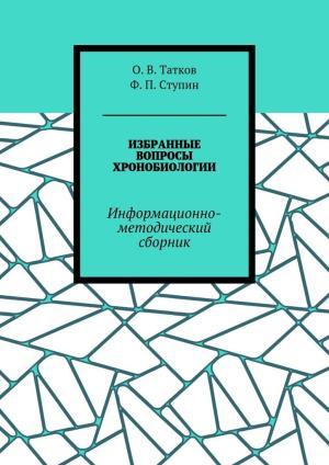 Избранные вопросы хронобиологии. Информационно-методический сборник