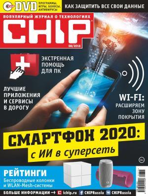 CHIP. Журнал информационных технологий. №08/2018 photo №1